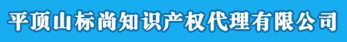 平顶山商标注册_代理_申请